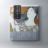 """Contuors of Hundred Fullmoon"" Coloring Book of Beautiful Women by Yasunari IKENAGA"