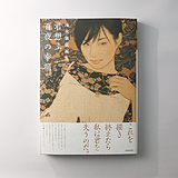 """Happiness of Hundred Nights byThinking of You  ""Painting Collection of Yasunari IKENAGA"